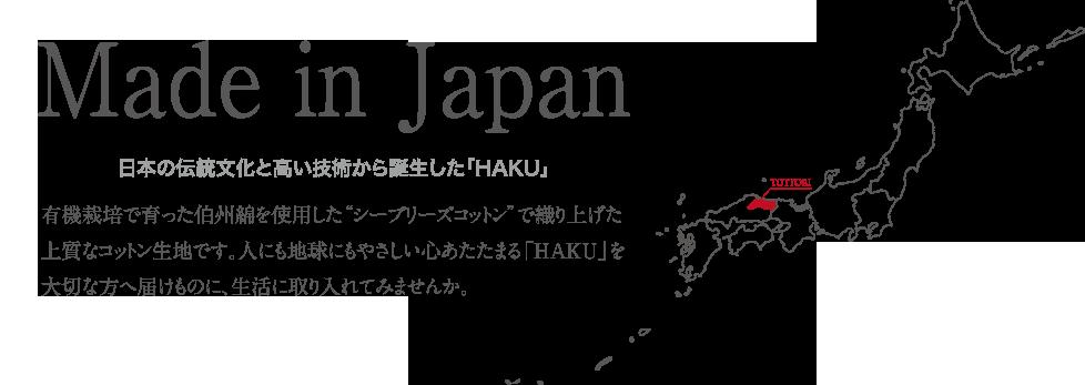 """Made in Japan 日本の伝統文化と高い技術から誕生した「HAKU」 有機栽培で育った伯州綿を使用した""""シーブリーズコットン""""で織り上げた上質なコットン生地です。人にも地球にもやさしい心あたたまる「HAKU」を大切な方へ届けものに、生活に取り入れてみませんか。"""